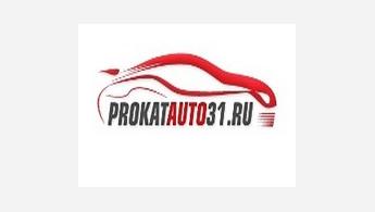 Прокат Авто31