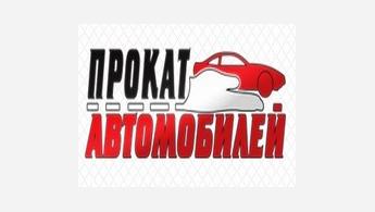 ООО Прокат Автомобилей