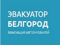 Белгород Эвакуатор