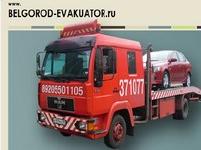 Эвакуатор31