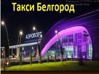 Белгород Такси